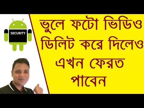 Xxx Mp4 ভুলে PHOTO VIDEO ডিলিট করে দিলেও ফেরত পাবেন Find Your Deleted Photo And Video In Android 3gp Sex