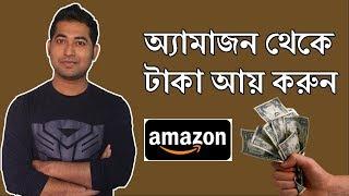 Amazon Affiliate Marketing Bangla Tutorial - Make Money Using Amazon Affiliate  Program