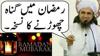 Ramzaan Mein Gunah Chodhne Ka Nuskha | Bahot Ahem | Mufti Tariq Masood | Islamic Group