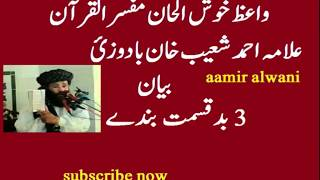 3 Badkismat Banday By Allama Ahmad Shoaib Khan