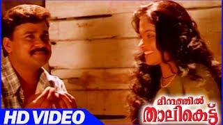 Meenathil Thalikettu Malayalam Movie | Scenes | Dileep Romantic Scene With Sulekha | Dileep