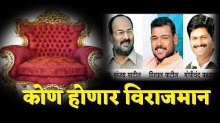 #संजय पाटील, विशाल पाटील; की गोपीचंद पडळकर ? Sharvari Pawar Director
