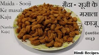 Namkeen Kaju - Maida Sooji ke Masala Kaju Recipe  Navratri special dishes & sweets | Indian Kitchen