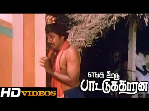 Tamil Movies - Enga Ooru Pattukaran - Part -12 [Ramarajan,Rekha,Shantipriya[HD]
