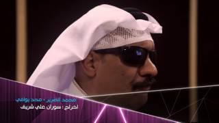 محمد الضرير - محد يوفي (برومو فيديو كليب) | 2016