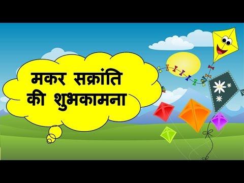 Xxx Mp4 Happy Makar Sankranti 2018 Wishes Images Whatsapp Video Download Animation Greetings Wallpaper 3gp Sex