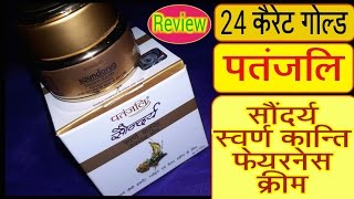 Patanjali Saundarya Swarn Kanti Fairness Cream Review Hindi