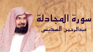القرآن الكريم بصوت الشيخ عبد الرحمن السديس لسورة المجادلة