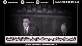 تيران و صنافير سعودية من خلال تحليل خطاب الرئيس المصري جمال عبدالناصر