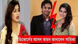 ডিভোর্সের আসল কারন জানালেন অভিনেত্রী সারিকা | Actress Sarika divorced News | Bangla News Today