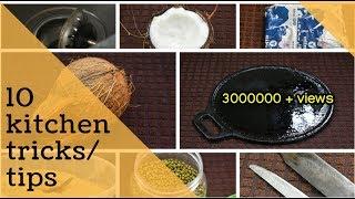 10 Easy Kitchen Tricks/Tips|| എല്ലാവര്ക്കും ഉപകാരപ്പെടുന്ന കുറച്ച് അടുക്കള ട്രിക്കുകൾ