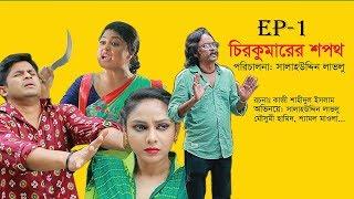 Chirokumarer Shopoth- চিরকুমারের শপথ | Ep-01 | Niloy | Moushumi Hamid | Lavlu | Eid Natok | 2018