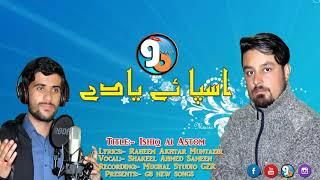 Shina New Song || ishiq Ai Astom || Lyrics Rahim Mutazir Vocal Shakeel Ahmed Sameen GB New Songs