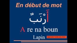 cours d'arabe n°1 Lettre ALIF