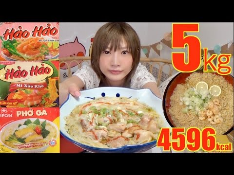 Xxx Mp4 MUKBANG I Try Vietnamese Instant Noodles 5Kg 4596kcal Yuka OoGui 3gp Sex