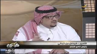 فيصل بن تركي حسين عبدالغني ما غاب ولا تمرين او تأخر واشاعه علاقتي معه تجاريا