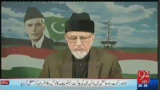 Dr. Tahir-ul-Qadri's interview with Ali Mumtaz | 13th NOV 2016 | Channel 92 HD
