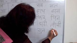 how to make word with Hindi matra