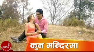 Kun Mandirma Dhaun by Bishnu Majhi and Rishi Khadka Full HD