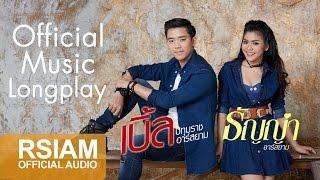 รวมเพลงเพราะจาก เบิ้ล ปทุมราช - ธัญญ่า อาร์ สยาม | Ble - Tanya Rsiam |  [Official Music Long Play]