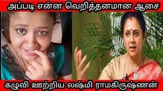 அப்படி என்ன வெறித்தனமான ஆசை கழுவி ஊற்றிய லஷ்மி ராமகிருஷ்ணன் | Solvathellam Unmai