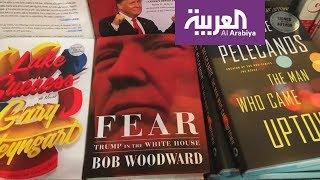 الخوف كتاب أثار الجدل في أميركا