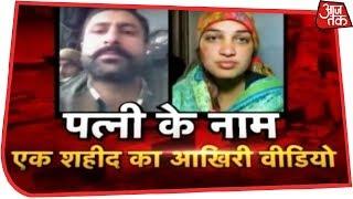 Pulwama के शहीद का वो आखरी वीडियो