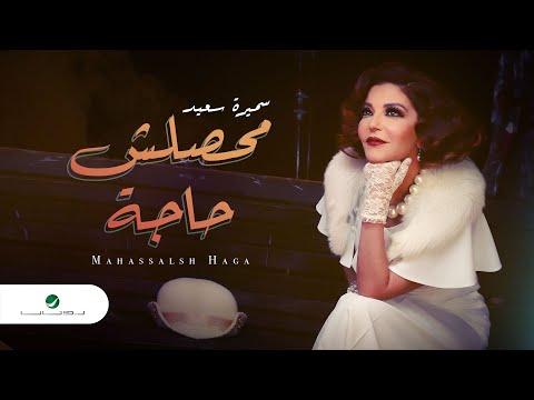 Samira Said Mahassalsh Haga Video Clip سميرة سعيد محصلش حاجة فيديو كليب