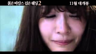 Korean Movie 붉은 바캉스 검은 웨딩 2 Red Vacation Black Wedding 2, 2013 예고편 Trailer