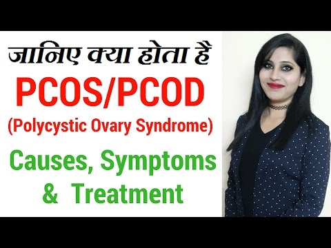 क्या होता है PCOD/PCOS | Causes, Symptoms & Treatment | PCOD Problem Weight Loss, Pregnancy and DIET
