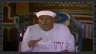 الشيخ محمد متولى الشعراوى قصة السامري $ محمد الشرقاوي