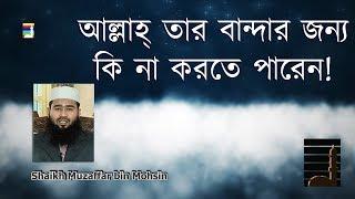 New Bangla Waz | Allah Tar Bandar Jnno ki na korte paren! | Emotional Lecture | Muzaffar bin Muhsin