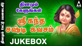 Sree Kandha Sashti Kavasam Jukebox - Songs Of Muruga - Devotional Songs