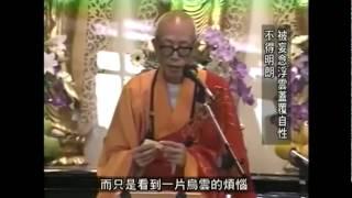 《六祖壇經 精選集》1~14【上】聖嚴法師 主講