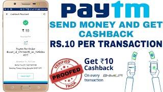 Paytm UPI Transaction Offer - Get Cashback Per Transaction | Get Rs.10 Per Transaction | Paytm Loot