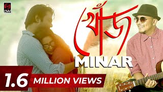 KHOJ | Minar  | Official Music Video | New Bangla Song 2016 | Full HD