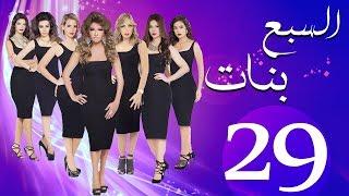 مسلسل السبع بنات الحلقة  | 29 | Sabaa Banat Series Eps