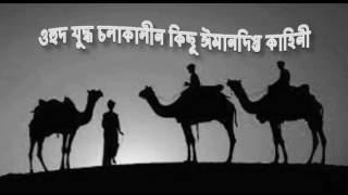 Bangla Gojol All বাংলা গজল 2016 Collection   ছারছীনা   Charchina Islamic Song Bangla 2016 7