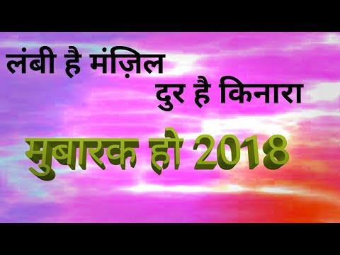 Xxx Mp4 Advance Happy New Year Best Dosti Shayari Latest Whatsapp Sms Friendship Lovely You 3gp Sex