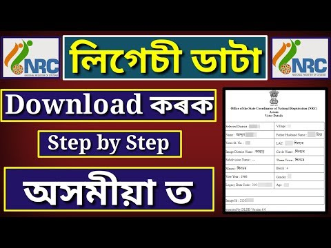 Xxx Mp4 NRC Legacy Data Search And Download Step By Step In Assamese NRC Legacy Data Latest Updates 3gp Sex