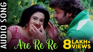 Balunga Toka Odia Movie || Are Re Re || Audio song | Anubhav Mohanty, Barsha Priyadarshini