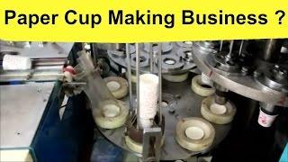 पेपर कप बनाने का उद्योग खोलें Paper Cup Manufacturing & Selling Business