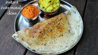 instant oats dosa recipe | oats masala dosa | oats dosa with aloo bhaji