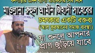 New Bangla waz, ruhul amin jehadee-আল-কুরআনের সমাজ ব্যবস্থা, মাও. রুহুল আমীন জেহাদী (নাটোর)