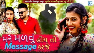 Mane Madvu Hoy Toh Message Karje | Manisha Barot | 2017 New Gujarati Video Song | Studio Saraswati