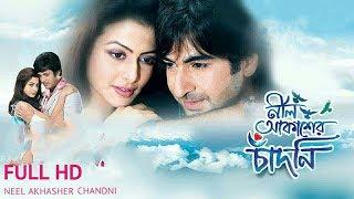 """Neel Akasher Chandni"" Bangla Full Movie //Jeet//Koel  super hit new romantic movie"
