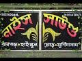 Download Video Download HASIBUR KAZI.NICE SOUND 3GP MP4 FLV