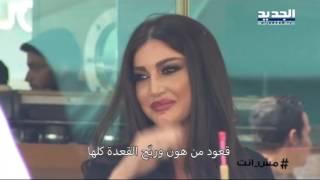مش انت -  صبية حلوة ولابسة تياب مغرية
