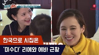 한국으로 시집온 '미수다' 리에&에바 육아근황 [마마랜드] 9회