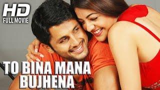 Odia Movie Full || To Bina Mana Bujhena | Nitin,Kajal Aggarwal Movie | Oriya Movie Full 2015